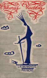 Valstybinė grožinės literatūros leidykla, 1960