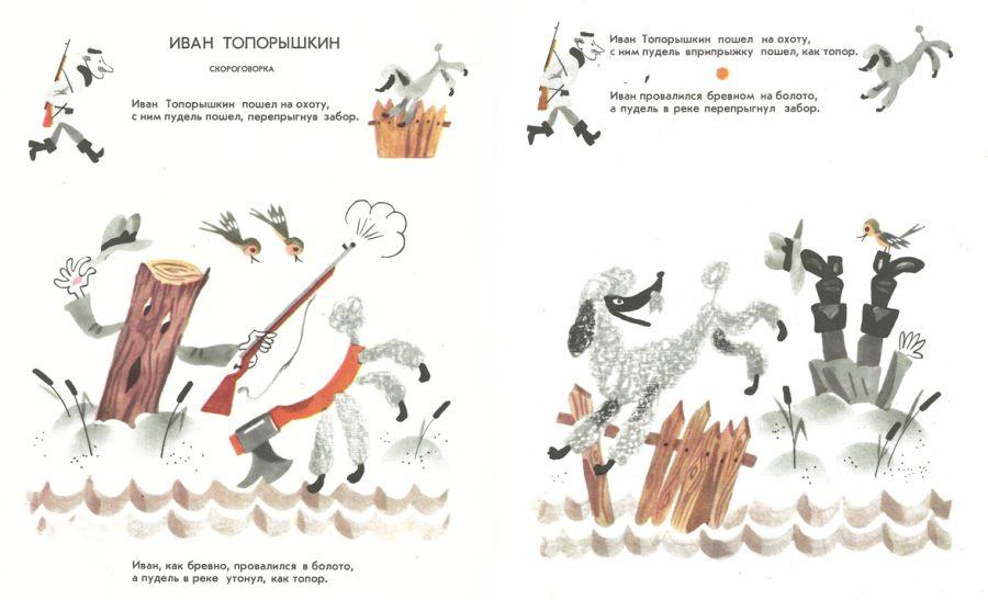 """Michail Belomlynskij. Eilėraščio """"Ivanas Toporyškinas"""" iliustr."""