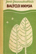 Valstybinė grožinės literatūros leidykla, 1959