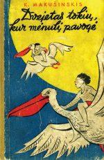 Valstybinė grožinės literatūros leidykla, 1958