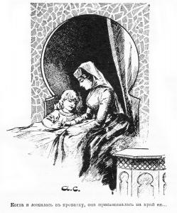 """A. Sudaruškino iliustr. knygai """"Kunigaikštytė Džavacha"""""""